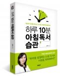 위닝북스가 책쓰기 교육 CEO 송희진의 하루 10분 아침독서 습관을 출간했다