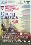 2016 티앤비국제뮤직페스티벌(TIMFO)이 러시아 옴스크에서 개최된다