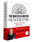 '마스터 알고리즘' 페드로 도밍고스 지음, 강현진 옮김, 최승진 감수, 비즈니스북스