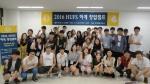 2016 한국외대 창업캠프