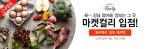 이베이츠 입점 한국 온라인몰의 매출이 1년 새 5배 성장했다