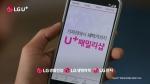 LG유플러스가 U+패밀리샵 TV광고를 론칭했다