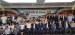 넷크루즈가 3개년 성장전략 및 비전선포식을 개최했다