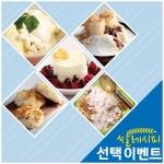 농정원, 쌀박물관 SNS 통해 '쌀 디저트 선택' 이벤트