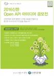 신한은행이 Open API 아이디어 공모전을 시행한다