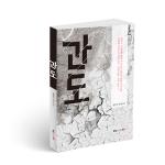간도, 김창식 지음, 12,800원, 2016년 7월 15일 출간