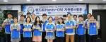 한국조폐공사가 19일 핸즈온 자원봉사를 실시했다