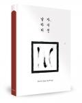날라리 자서전, 이혁 지음, 좋은땅출판사, 288쪽, 10,000원