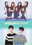 JTN SUMMER FESTIVAL:아이오아이 & 10cm 공식 포스터