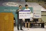 건국대학교 공과대학 조은산 학생과 동아리 돌밭 팀이 2016 지능형 모형차 경진대회에서 수상했다