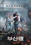 공유·마동석 주연 재난블록버스터 '부산행', 개봉 첫주 예매 1위