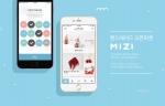 고객 취향을 분석하여 작품을 추천하는 핸드메이드 판매 어플리케이션 미지(MIZI)가 출시 1달 만에 회원 10,000명을 달성했다고 밝혔다