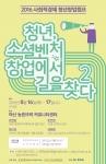 2016 사회적경제 청년창업캠프 포스터