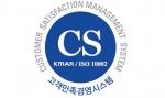 동대문구시설관리공단이 고객만족경영시스템 인증을 획득했다