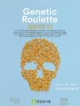 영화 유전자룰렛 대중상영회 포스터