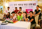 20일(현지시간) 베트남 하노이에서 KT, KT노동조합, UCC 주관으로 열린 2016 베트남 글로벌 봉사활동에 선정된 현지 가족이 한국에 거주하는 베트남 결혼이주여성과 화상 상봉을 하며 즐거워하고 있다
