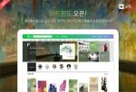 네이버가 미술 창작자와 사용자를 연결하는 온라인 예술품 판매 플랫폼 '아트윈도'를 국내 대표 비디오 아티스트인 백남준의 탄생일에 맞춰 20일 오픈했다