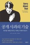 공개 사과의 기술, 에드윈 L. 바티스텔라 지음, 김상현 옮김, 문예출판사 펴냄, 340쪽, 15,000원