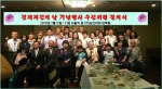 경제재건의 날 기념행사를 위한 예비 모임