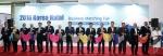 최수규 중소기업청 차장은 2016년 대한민국 할랄 수출상담회 개막식에서 테이프 커팅을 하고 있다