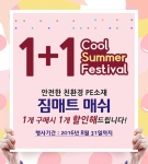 짐매트 원플러스 원 이벤트 포스터