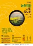 제10회 농촌경관 사진공모전 포스터