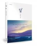 달, 박동일 지음, 좋은땅출판사, 126쪽, 11,000원