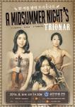 8월 6일(토) 트리오나르의 '한여름 밤의 트리오나르' 공연이 오후 7시30분 금호아트홀연세에서 개최된다