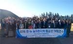농정원, 농어촌지역 청소년 어학연수 현지 오리엔테이션 개최