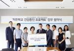 사노피 파스퇴르가 한국스포츠교육학회와 도서벽지 초등학생들의 건강 증진을 위한 MOU를 체결했다