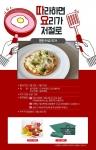 LG DIOS 광파오븐 공식 커뮤니티 오븐&더레시피가 여름철 별미 만들기 이벤트를 진행한다