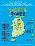 반려동물 희망 국토대장정 포스터