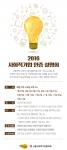 한국마이크로크레디트 신나는조합이 2016년 하반기 사회적기업 인증설명회를 개최한다