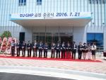 한국팜비오 충주 EU GMP공장 준공식에서 내외 귀빈들이 테이프 커팅식을 하고 있다