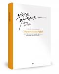 리그라피 버킷 노트 1 / 이동기 지음 / 좋은땅출판사 / 60쪽 / 10,000원