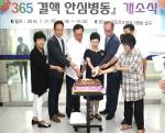 국립목포병원이 365 결핵 안심병동 개소식을 개최하였다