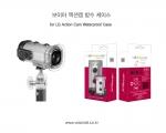 보이아, LG전자 액션캠 LTE(LG-R200), 360캠(LG-R105) 전용 방수케이스 2종 출시