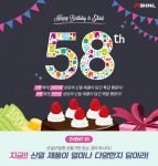 신일산업 창립 58주년 기념 이벤트 응모 페이지