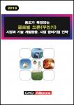 용도가 확장되는 글로벌 드론(무인기) 시장과 기술 개발동향, 사업 참여기업 전략 표지