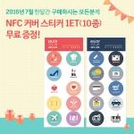 모비엠이 네이버 스토어팜에 NFC 전용쇼핑몰을 개설하고 이벤트를 실시한다