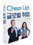 신간 Cheer up 글로벌 취업