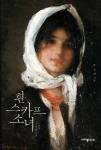 국보급 루마니아 화가를 모델로 한 장편소설 흰 스카프 소녀 표지