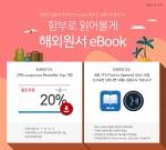 예스24 외국 원서 ebook 할인 이벤트