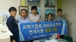 지역기업체 BIM프로젝트 연계지원 프로그램