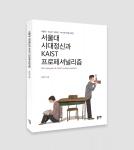 서울대 시대정신과 KAIST 프로페셔널리즘, 조호진 지음, 좋은땅출판사, 150쪽, 12,000원