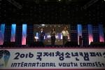 대회선언을 하는 강은희 여성가족부 장관, 한기호 한국청소년연맹 총재