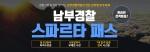 박문각 남부경찰온라인 홈페이지 내 스파르타패스 2기 모집