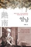 도서출판 행복에너지가 화신 회장 김옥열의 열남을 출간했다