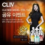 CL4가 브랜드 모델 선정 기념 SNS 이벤트를 실시한다