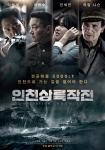 영화 인천상륙작전 포스터
